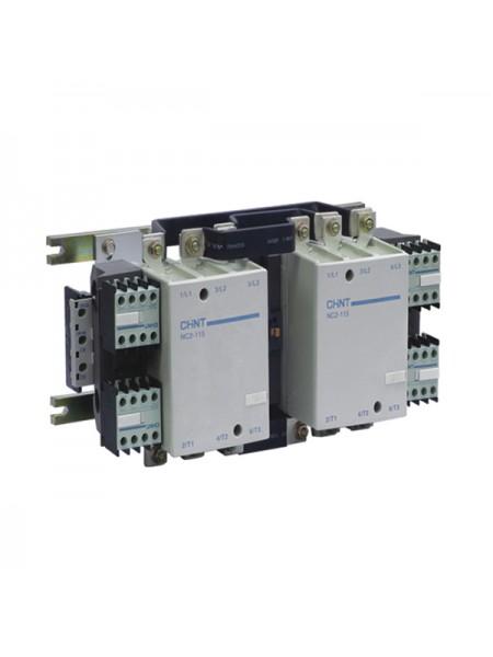 Контактор NC2-115 115А 110В/АС3 50Гц реверскомплект